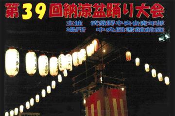 第39回 武蔵野中央会納涼盆踊り大会