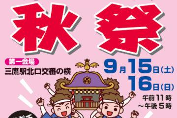 三鷹駅北口商店会 秋祭