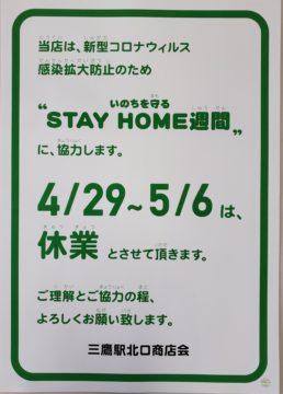 STAY HOME週間 協力ポスター