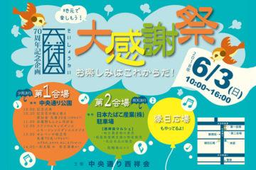 中央通り西祥会70周年記念イベント 大感謝祭・お楽しみはこれからだ!