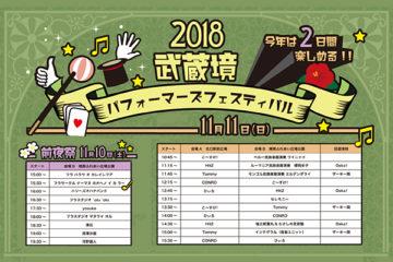 2018武蔵境パフォーマーズフェス&ぬくもりマルシェ