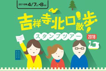 吉祥寺北口散歩2018