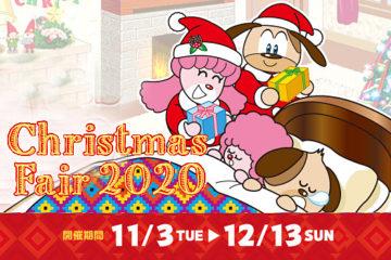 ダイヤ街クリスマスフェア2020