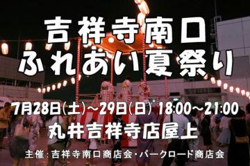 吉祥寺南口ふれあい夏まつり2018