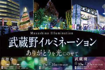 武蔵野イルミネーション2018