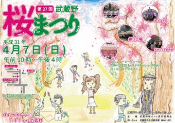第27回 武蔵野 桜まつり