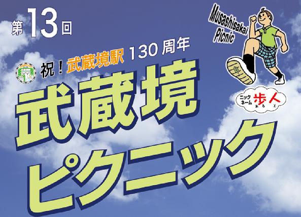 第13回 武蔵境ピクニック