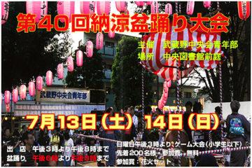第40回 武蔵野中央会 納涼盆踊り大会