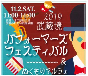 武蔵境パフォーマーズフェスティバル&ぬくもりマルシェ2019