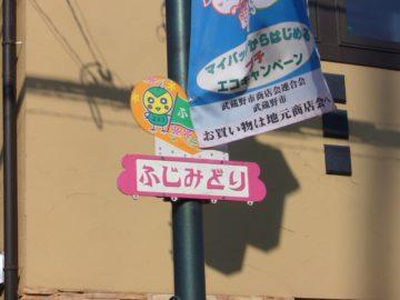 富士見通り商店会