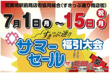 すきっぷ通りサマーセール2019