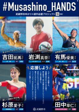 武蔵野市ゆかりのオリパラ選手を応援しよう!