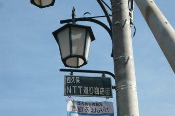 西久保NTT通り商店会