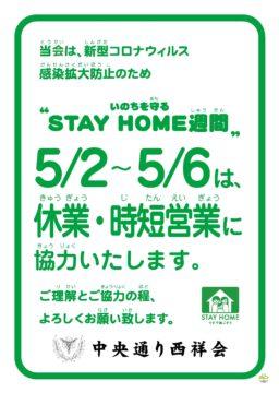 STAY HOME週間中の休業・時短営業のお知らせ