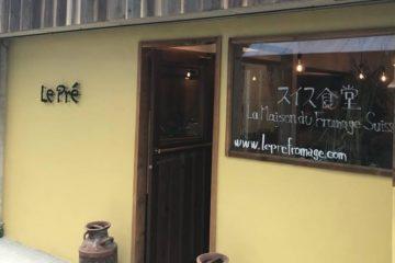 創業支援施設を卒業された方が8/25に『Le Pré スイス食堂』をオープン!